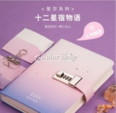 筆記本密碼鎖日記本帶鎖可愛創意歐式手賬本女記賬筆記本子女生款記事本子  交換禮物
