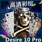 HTC Desire 10 pro 時尚彩繪保護套 PC硬殼 卡通電影 漸變塗鴉 手機套 手機殼 背殼 外殼