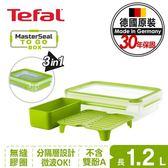 【Tefal法國特福】 MasterSeal  樂活系列早午餐盒1.2L