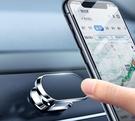 手機車載支架 汽車用品磁吸強磁鐵磁吸貼吸盤式車上撐導航固定萬能【快速出貨八折搶購】