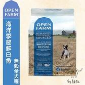 Open Farm開放農場〔海洋季節鮮白魚無穀全犬糧,12磅,美國製〕