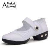 阿樂威舞蹈鞋軟底真皮廣場舞鞋夏季女白色水兵爵士交誼跳舞鞋中跟