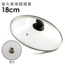 強化玻璃圓鍋蓋18cm含不鏽鋼氣孔+防燙...