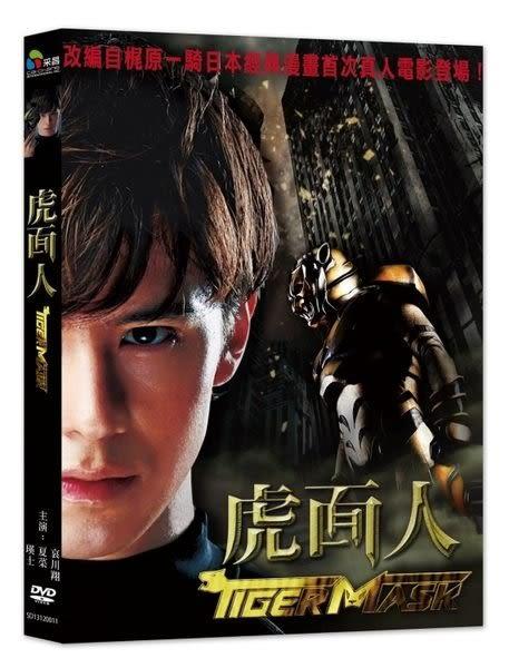 虎面人 DVD (購潮8)