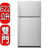 《再打X折可議價》Whirlpool惠而浦【WRT541SZDM】622L不鏽鋼定頻上下門冰箱