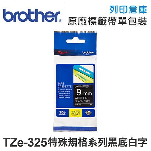 Brother TZ-325/TZe-325 特殊規格系列 黑底白字 標籤帶 (寬度9mm) /適用 PT-2420PC/PT-2430PC/PT-1400