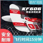 遙控飛機微型迷你戰斗飛機泡沫滑翔機 無人機固定翼航模 遙控兒童玩具禮物【優惠兩天】