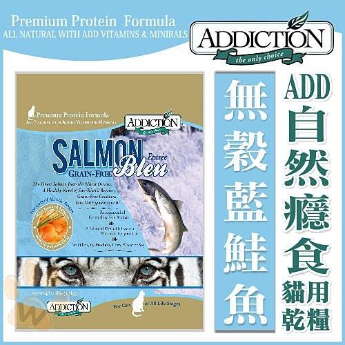 『寵喵樂旗艦店』Addiction自然癮食《無穀藍鮭魚貓》貓糧-1.81kg