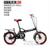 折疊自行車20/16寸成人單速變速超輕減震男女學生兒童單車YYP   麥琪精品屋
