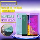 【愛瘋潮】QinD SHARP AQUOS S3  抗藍光水凝膜(前紫膜+後綠膜) 抗紫外線