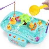 電動釣魚玩具套裝磁性戲水撈魚益智小朋友寶寶1-3-6歲女男孩兒童