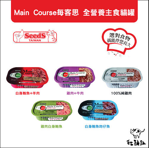 SEEDS惜時[Main Course每客思主食貓罐,5種口味,115g,泰國製](一箱24入)