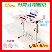 LISAN升降式電腦桌 可移動電腦桌 790免運送到家 可傾斜電腦桌 邊桌-賣點購物