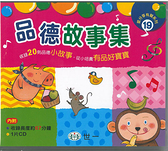 書立得-愛分享有聲系列19:品德故事集(CD)(B02119)