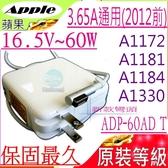 APPLE 充電器(原裝等級)-蘋果 16.5V,3.65A,60W,Magsafe,A1172,A1184,A1181,A1330,A1334,ADP-60AD,661-3957