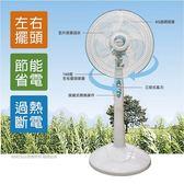 Kolin歌林 14吋節能電風扇-藍 KF-SH14A01 夏天必備
