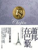 (二手書)蕭邦在巴黎