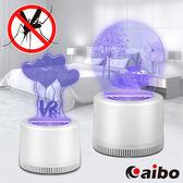 創意雷雕光板 USB光觸媒吸入式捕蚊燈(USB-91)告白氣球