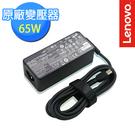 【Lenovo】原廠現貨 65W USB Type-C 變壓器 (4X20M26282)