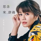 朱海君 思念來借過 CD附DVD 免運 (購潮8)