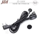 《飛翔無線3C》JDI JD-100X 無線電 耳塞式耳機麥克風│公司貨│台灣製造 對講機收發 手持機通話