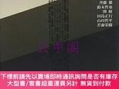 二手書博民逛書店罕見他者のトポロジーY479343 書肆心水 出版2014
