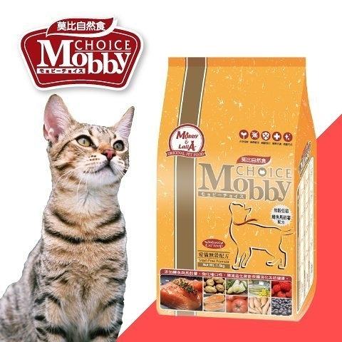 *WANG*莫比Mobby《愛貓無穀配方-鱒魚馬鈴薯》貓飼料-3kg//補貨中