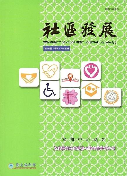 社區發展季刊162期(2018/06)-兒童權利公約與身心障礙者權利公約