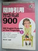 【書寶二手書T3/語言學習_G2W】隨時引用 : 智慧英諺900(1)_陳世琪