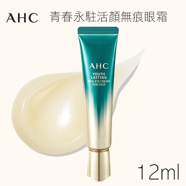 AHC 青春永駐活顏無痕眼霜 12ml【YES 美妝】