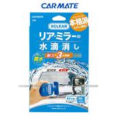 【愛車族購物網】日本CARMATE 後側窗玻璃親水劑