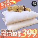 枕頭 / 壓縮枕【零壓力超柔壓縮枕-兩入...