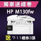【獨家加碼送300元7-11禮券】HP ...