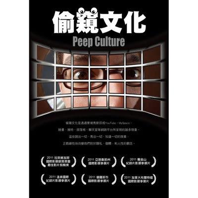偷窺文化DVD