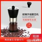 咖啡磨豆機 玻璃手動磨粉機 手搖便攜式可水洗研磨器粉NMS【樂事館新品】