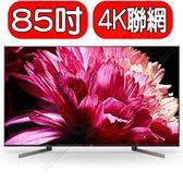SONY電視【KD-85X9500G】85吋聯網4K電視