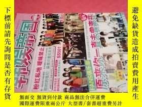 二手書博民逛書店韓娛帝國罕見FANS俱樂部 Super Junior夫妻大作戰( 如圖)Y281694