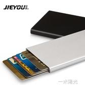 創意防消磁信用卡盒自動銀行卡夾男女士商務薄金屬名片卡盒 刻字 雙十一全館免運