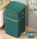 佳幫手垃圾桶家用輕奢帶蓋客廳大容量廁所衛生間廚房自動打包紙簍 小時光生活館