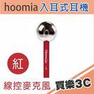 Hoomia C8S 好米亞 魔球立體聲 入耳式音樂耳機 紅,可通話 全音域音場設計,分期0利率