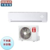 【禾聯冷氣】9.1KW 15-17坪 變頻壁掛式冷暖型《HI/HO-N912H》1級節能年耗電2112全機7年保固