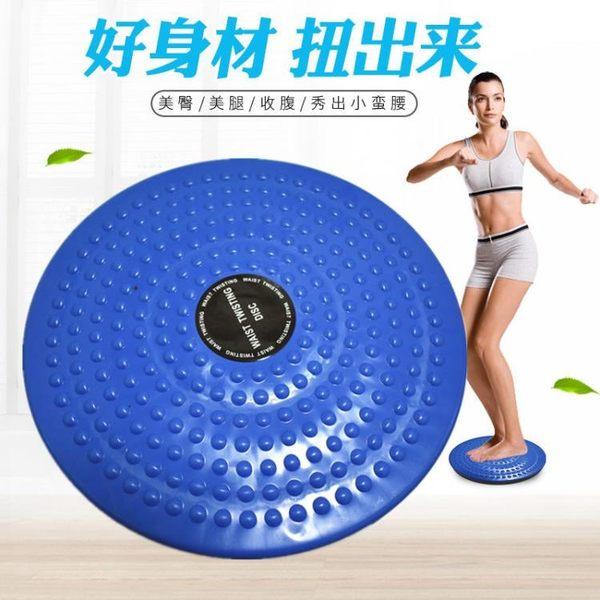 扭腰盤家用女士踏步跳舞機減肚子瘦腰器扭腰機扭扭樂塑身健身運動特惠免運