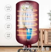 烘乾機TCL烘干機家用寶寶衣物風干機靜音省電暖衣架小圓型干衣機速干衣LX 免運