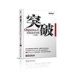 簡體書-十日到貨 R3Y【突破,Objective-C開發速學手冊(含DVD光碟1張)(詳細講解虛擬蘋果系統