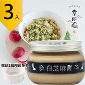 皇阿瑪-白芝麻醬 300g/瓶 (3入) 贈送1個陶瓷杯! 芝麻醬 沖泡醬 麻汁 芝麻牛奶 芝麻豆漿