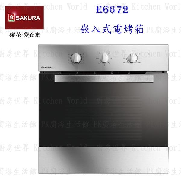 【PK廚浴生活館】 高雄 櫻花牌 E6672 嵌入式電烤箱 烤箱 實體店面 可刷卡