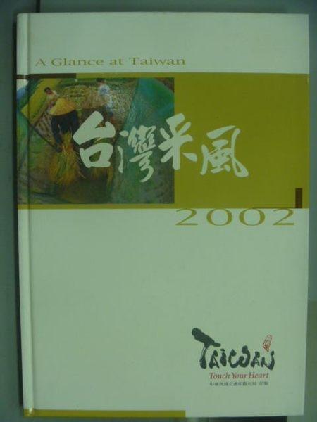 【書寶二手書T3/收藏_QNF】2002台灣采風_原價1000