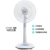 【國騰】16吋立扇/桌扇/電扇/電風扇/風扇 SY-1690A