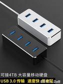 分線器 usb3.0分線器一拖四高速筆記本電腦臺式機外接插口轉接頭 潔思米
