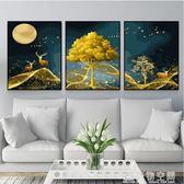 數字油彩畫diy油畫三聯三拼畫手工減壓填色畫客廳臥室風景裝飾畫 NMS造物空間